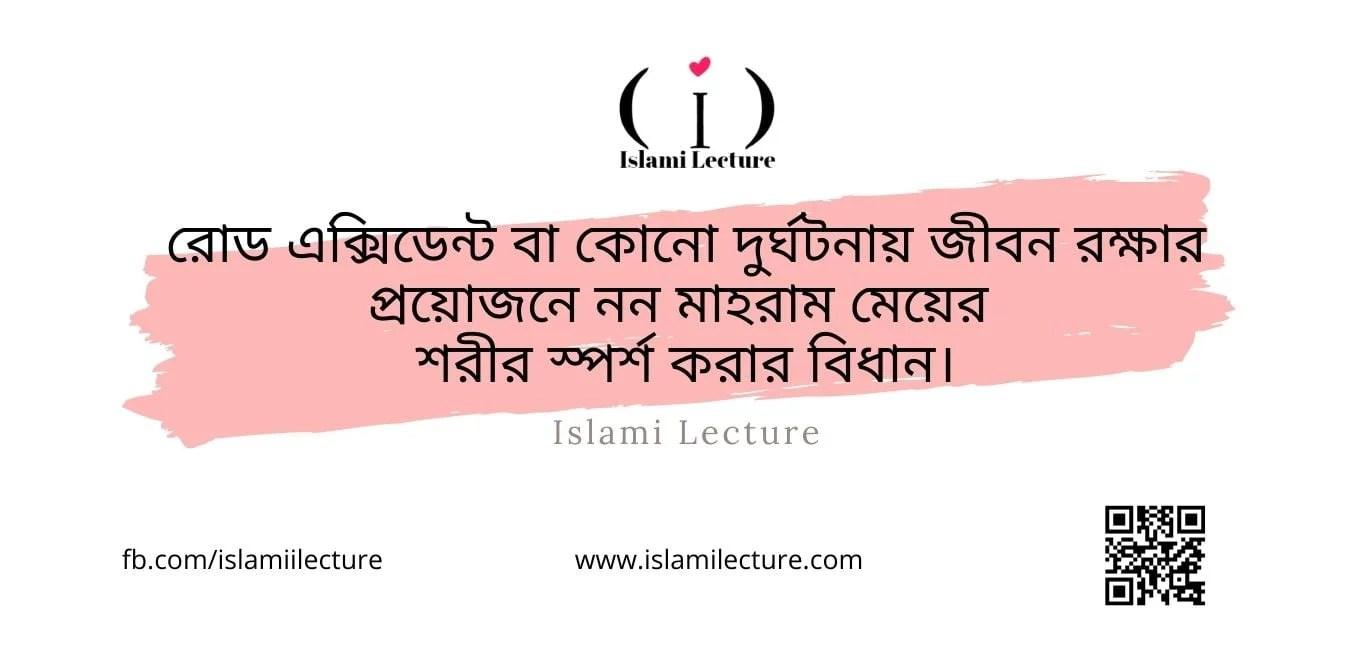 জীবন রক্ষার প্রয়োজনে নন মাহরাম মেয়ের শরীর স্পর্শ করার বিধান - Islami Lecture