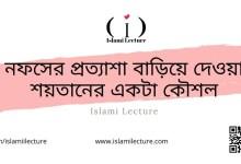 নফসের প্রত্যাশা বাড়িয়ে দেওয়া শয়তানের একটা কৌশল - Islami Lecture