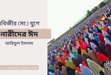 নবিজীর (সা) যুগে নারীদের ঈদ - Islami Lecture