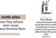 নামাজি ব্যক্তির সামনে দিয়ে অতিক্রম আসা-যাওয়া - Islami Lecture