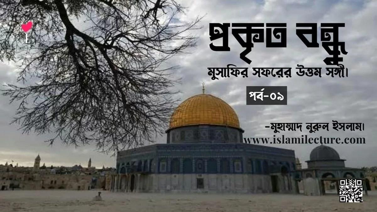 প্রকৃত বন্ধু পর্ব - ০৯ - Islami Lecture