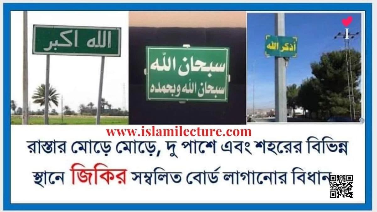 রাস্তার মোড়ে দু পাশে, জিকির সম্বলিত বোর্ড - Islami Lecture