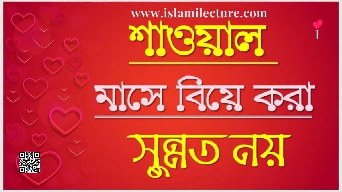 শাওয়াল মাসে বিয়ে করা কি সুন্নত - Islami Lecture