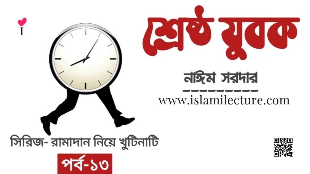 শ্রেষ্ঠ যুবক - Islami Lecture