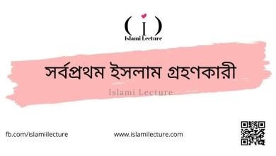 সর্বপ্রথম ইসলাম গ্রহণকারী - Islami Lecture