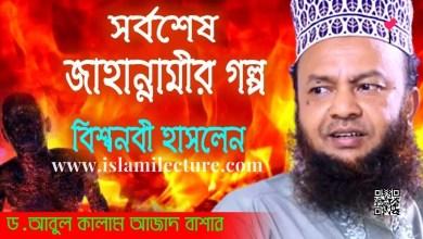 সর্বশেষ জাহান্নামীর গল্প - Islami Lecture