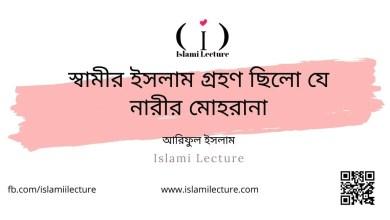স্বামীর ইসলাম গ্রহণ ছিলো যে নারীর মোহরানা - Islami Lecture
