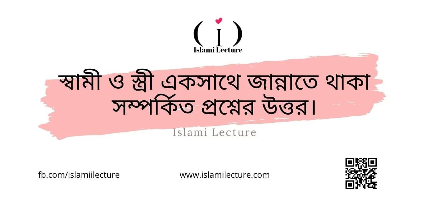 স্বামী ও স্ত্রী একসাথে জান্নাতে থাকা সম্পর্কিত প্রশ্নের উত্তর - Islami Lecture