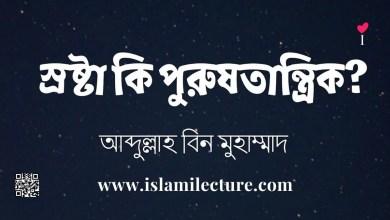 স্রষ্টা কি পুরুষতান্ত্রিক - Islami Lecture
