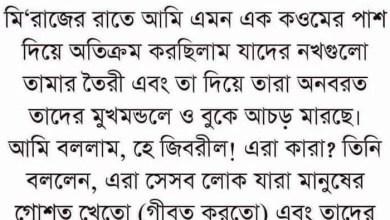 Photo of গীবত সম্পর্কে
