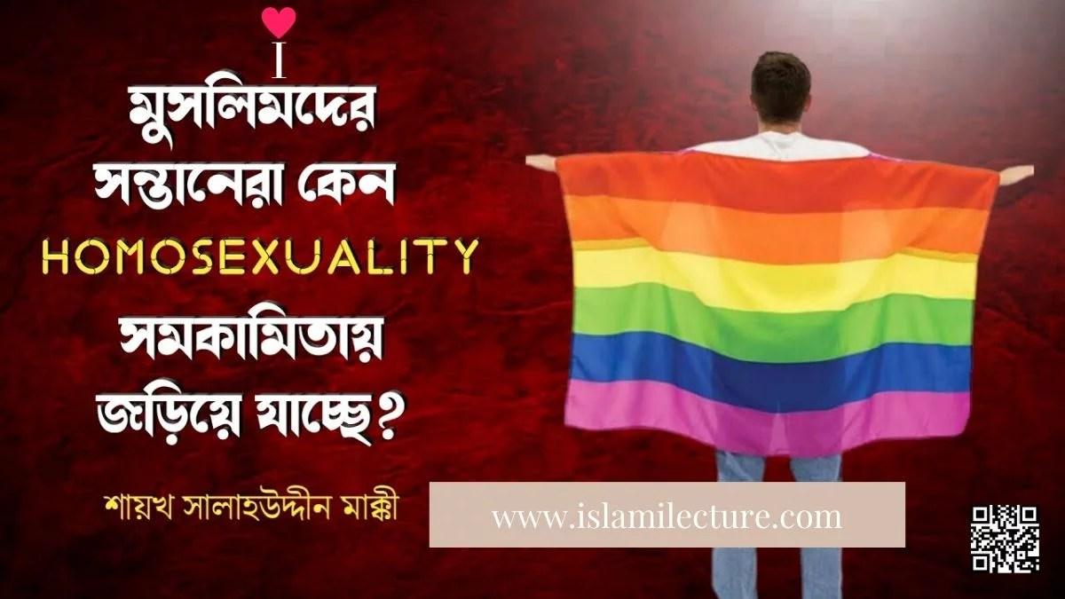 মুসলিমদের সন্তানেরা কেন Homosexuality বা সমকামিতায় লিপ্ত হচ্ছে