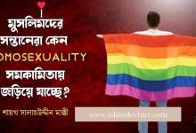Photo of মুসলিমদের সন্তানেরা কেন Homosexuality বা সমকামিতায় লিপ্ত হচ্ছে?