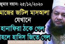 জুমার খুৎবা ২৫-১২-২০২০ - Islami Lecture