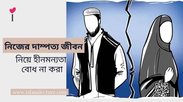 নিজের দাম্পত্য জীবন - Islami Lecture