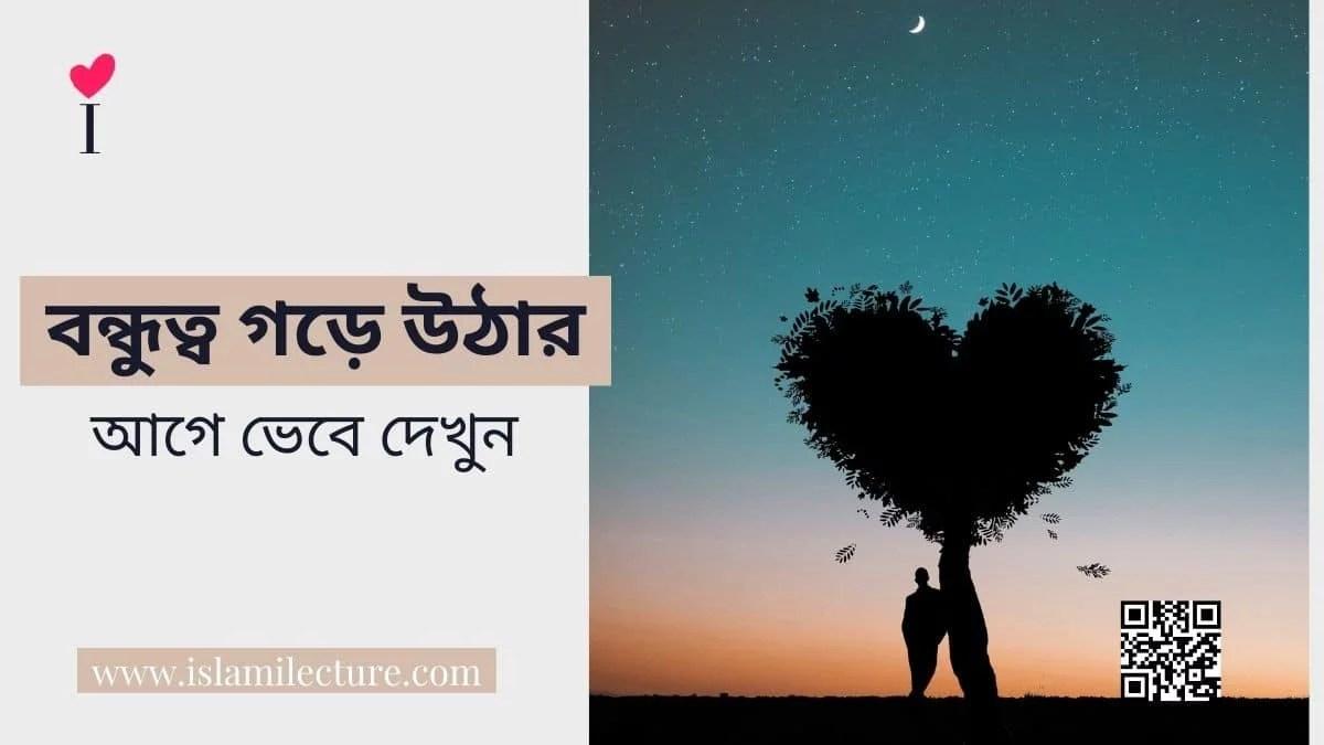 বন্ধুত্ব গড়ে উঠার আগে ভেবে দেখুন - Islami Lecture