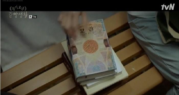 Tangkapan layar drama Korea Prison Playbook. Foto:  Blue-Think