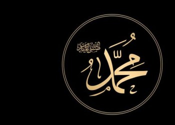 Wasiat Rasulullah Amalan Nabi Keajaiban Bersholawat, Kisah Nabi Muhammad ﷺ