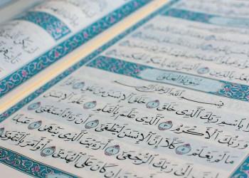 Ayat al-quran tentang muamalah