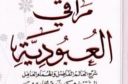 Ngaji Maraqi Al-'Ubudiyah-IslamRamah.co
