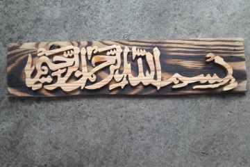 Bismillah- Toleransi Inti al-Quran-IslamRamah.co