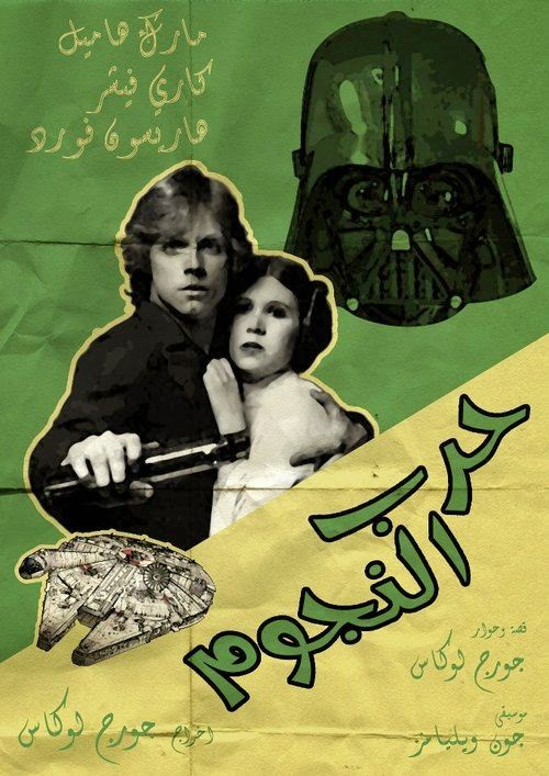 Don't you just love this Star Wars arabic poster