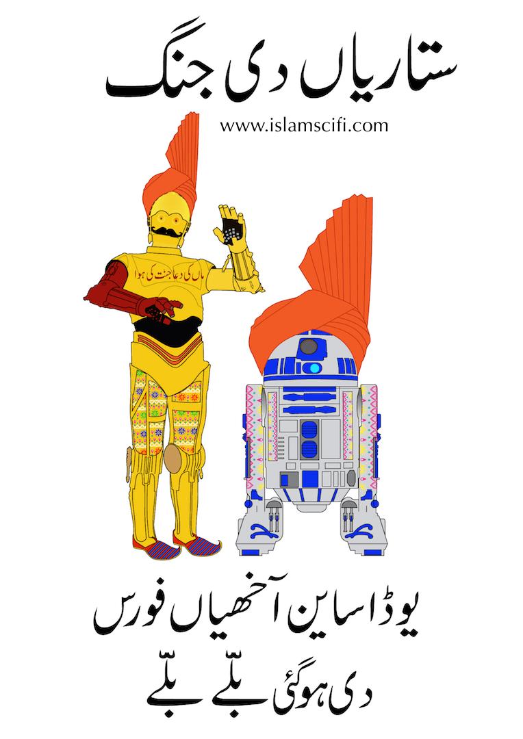 PunjabiSW