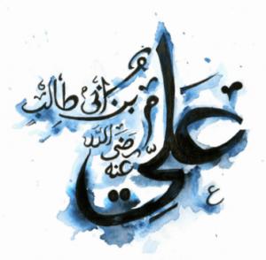 Alí Ibn Abi Talib
