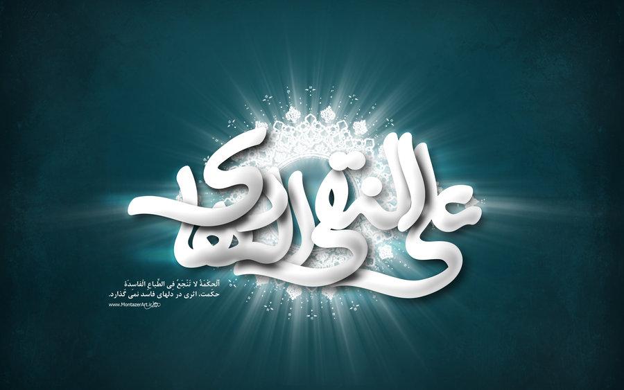 Ali al-Hadi