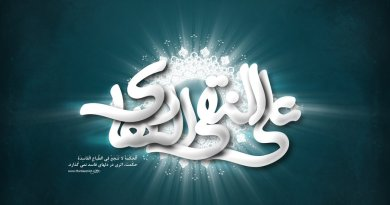 Imam Alí al-Hadi