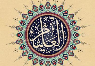 'Alím (Conocentísimo) Bi Kulli Shai`in`Alím (Omnisapiente)