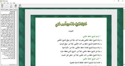 مكتبة الشيخ حافظ بن أحمد حكمي - الإصدار الثالث
