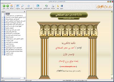 مكتبة الإمام ابن حجر العسقلاني - الإصدار الأول