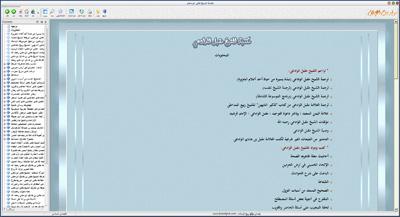مكتبة الشيخ مقبل الوادعي - الإصدار الخامس