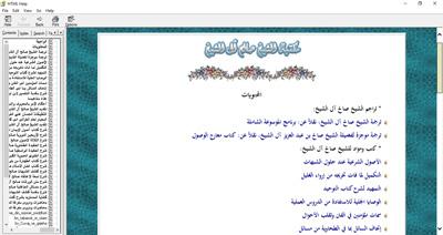 مكتبة الشيخ صالح آل الشيخ - الإصدار الأول