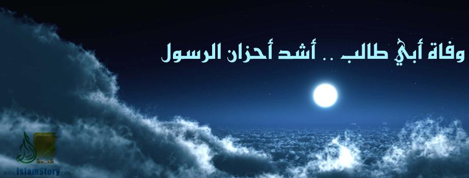 وفاة أبي طالب أشد أحزان الرسول عام الحزن قصة مكة قصة