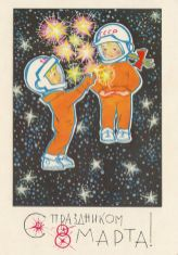 Artwork by I. Iskrinskaya, 1969 (from author's archive). The design captures space dreams - the signature of the decade