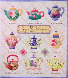"2013. Women's Day card which depicts kitchen garmets - teapot - alongside epithets defining most valuable characteristics a woman is expected to possess. The card reads ""On the day of March 8 to the kind, attentive, caring, beautiful, wise, gentle. friendly, hospitable and loving"""