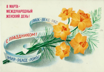 "Artwok by A. Lubeznov. ""The 8 of March – International Woman's Day"". 1982 (from author's collection). The white ribbon and yellow narcissus send a message of peace"
