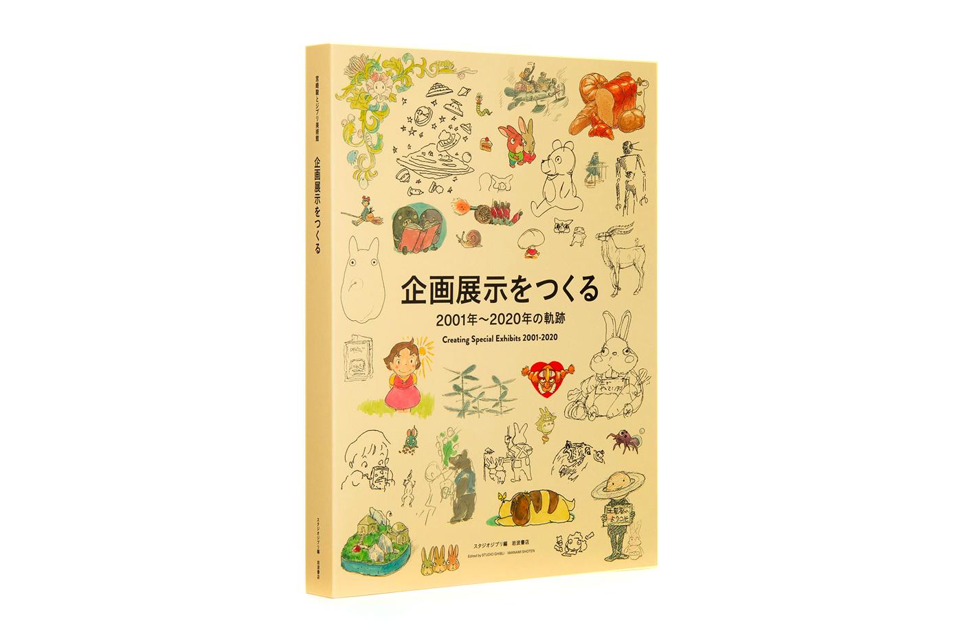 """Hayao Miyazaki & The Ghibli Museum"". Fotografía: Museo Ghibli"