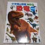 息子が好きな恐竜図鑑 『小学館の図鑑NEO恐竜』がオススメだが・・