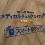 メディカルチェックスタジオ東京銀座で初脳ドックを受けてきました
