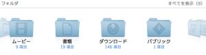 スクリーンショット 2013-09-20 14.41.26