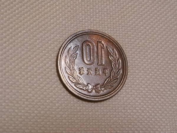 影打ち硬貨(エラーコイン)10円