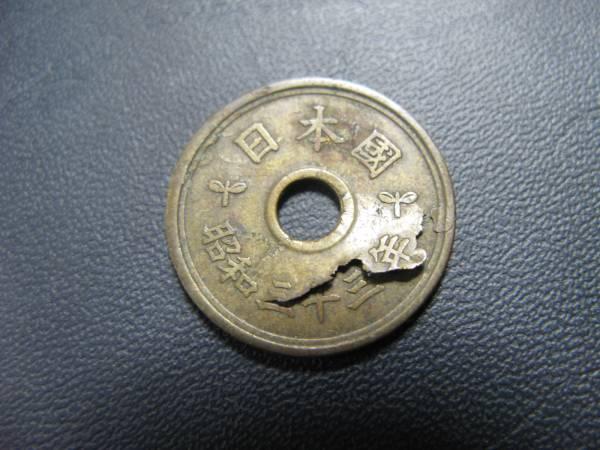 ヘゲエラー硬貨5円