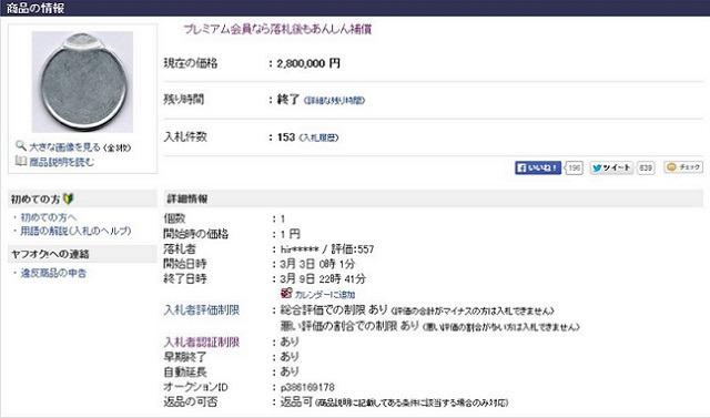 280万円の1円玉刻印ズレエラーコイン