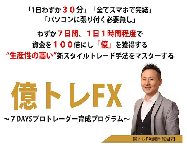 億トレFX~7DAYSプロトレーダー育成カリキュラム~の口コミ評価レビュー