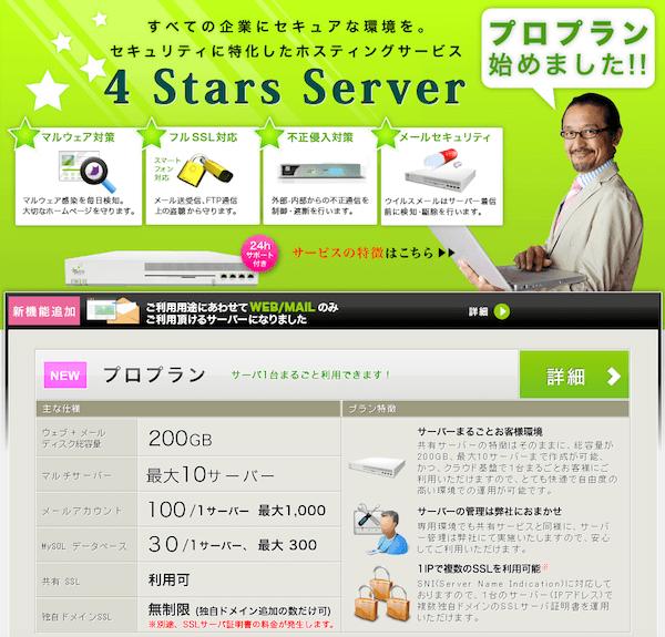 セキュリティ特化型レンタルサーバー【4 Stars Server】口コミ評判