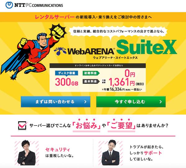 WebARENA SuiteX口コミランキングレンタルサーバー比較