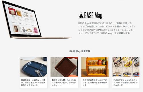 ショップブログがBASE Mag.に掲載されるチャンスもある