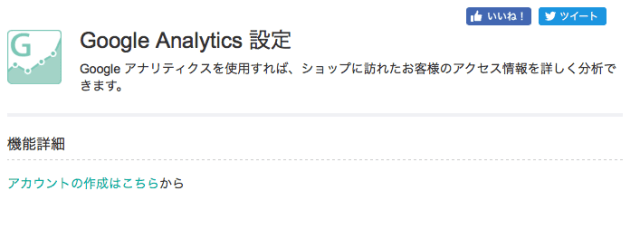 googleanalyticsと連携